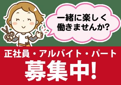 正社員・アルバイト・パート募集中!