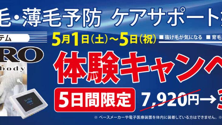 5月1日から新メニューを始めます。
